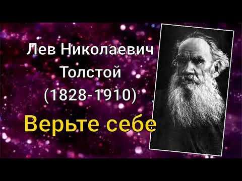 Лев Толстой. Верьте себе