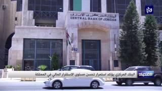 البنك المركزي يؤكد استمرار تحسن مستوى الاستقرار المالي في المملكة - (6-8-2017)