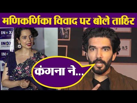 Manikarnika: Taher Shabbir supports Kangana Ranaut on controversy; Watch Video   FilmiBeat Mp3