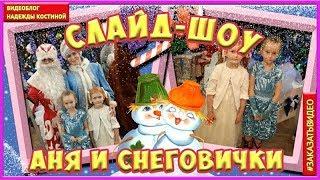 Слайд шоу из фотографий с музыкой   Аня и Снеговички