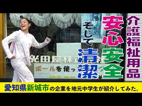 【企業紹介】妖精が探る、愛知県新城市の企業「光田屋」に潜入してみた。心の綺麗なあなたにしか見えない妖精が見えるかも!?