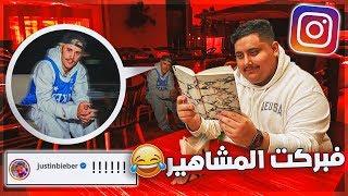 خبيت مشاهير في صوري بالانستقرام لمدة 72 ساعة 🤣 | ولا أحد لاحظ !!!