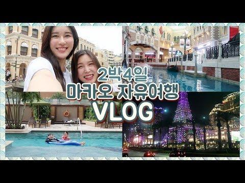 40만원에 2박4일 쉐라톤호텔+마카오 여행하기✈️ 첫 자유여행VLOG✨(with에리카)/김민서MINSEO