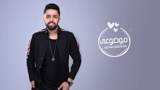 مصطفى شكرى - موضوعى | Mostafa Shokry - Mawdo3y