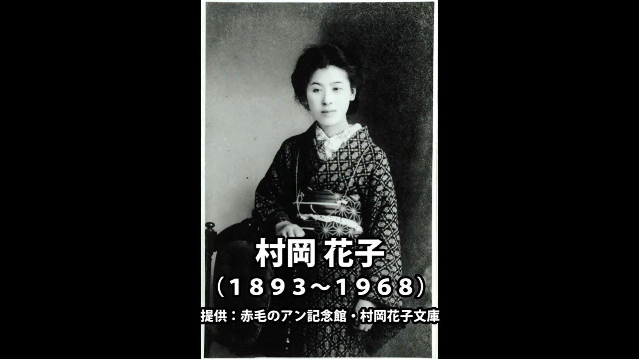 花子 村岡 関東学院大学 村岡花子のキリスト者としての生涯テーマにコンサート