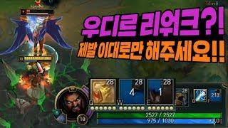 우디르가 제가 말한대로 리워크가 됩니다. 피닉스는 이제 없는거다!! (Feat 신챔 키아나)