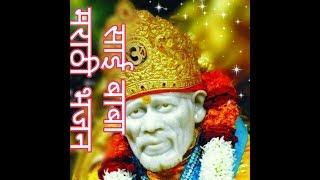 साई बाबा मराठी भजनsai baba marathi bhajansai baba new marathi song 2020