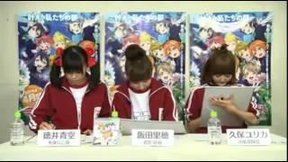 [2014.02.21] ラブライブ!ニコニコ生放送~にこりんぱなSP~