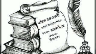 "Bankim Chandra Upanyas ""RajSingha"", Part 1, Audio"