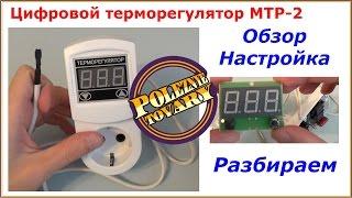 Терморегулятор МТР 2 Обзор Настройка Разбираем Temperature Regulator Review