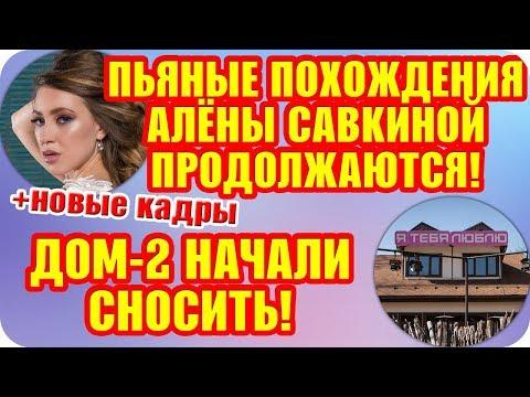 Дом 2 Свежие Новости ♡ 6 августа 2019. Эфир (12.08.2019).