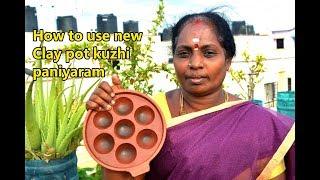 how to use new clay pot kuzhi paniyaram புதிய மண் குழிப்பணியார கல்லை பழகுவது எப்படி ?