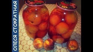 видео Компот из персиков, рецепты на зиму со стерилизацией и без стерилизации