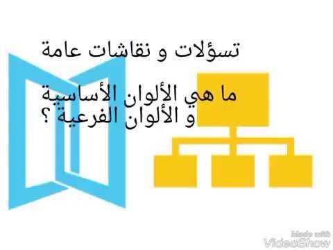 ماهي الالوان الاساسية from i.ytimg.com