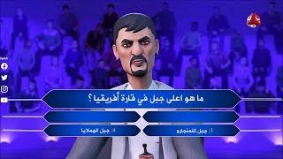 شاهد غباء ابو علي الحاكم | زنقلة والمليون
