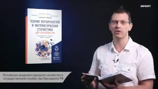 Теория вероятностей и математическая статистика для экономистов. Ковалев Е.А., Медведев Г.А.
