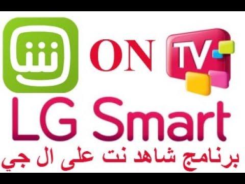 Finally Shahidnet on LG TV