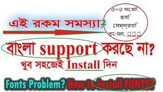 বাংলা ফন্ট এলোমেলো? not support bangla, fonts problem nikoshBan, NikoshBan free download, NayaN Mia