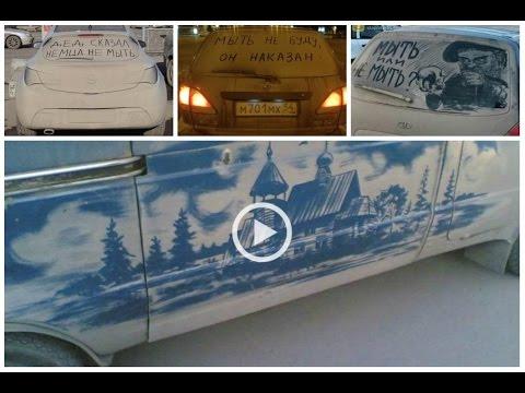 Рисунки на грязных машинах. Грязное искусство на автомобилях.