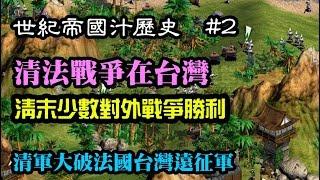 世紀帝國汁歷史#2 清法戰爭在台灣-清軍大破法國台灣遠征軍 thumbnail