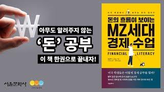 [추천도서] 돈의 흐름이 보이는 MZ세대 경제 수업