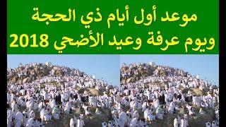 موعد اول ايام ذي الحجة 2018 وموعد يوم عرفة وعيد الاضحي 2018 -1439 فلكيا !