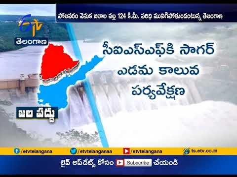 TS, AP Will Arguments on Water Sharing | At Union Water Resources Ministry Meeting Today | Delhi