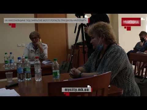 Moy gorod: На Николаевщине под закрытие могут попасть три школы интерната