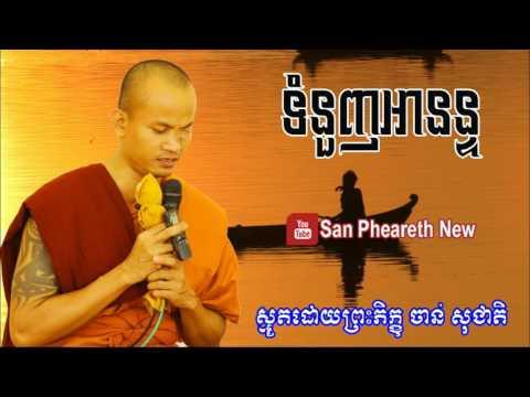 ទំនួញអានន្ទ - ចាន់ សុជាតិ -  Smot Khmer - Khmer Smot Collection - Chan Socheat