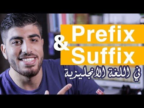 شرح Prefix و suffix واكثر affixes شيوعا في اللغة الانجليزية - كلمات قد تزيد من قاموسك اللغوي