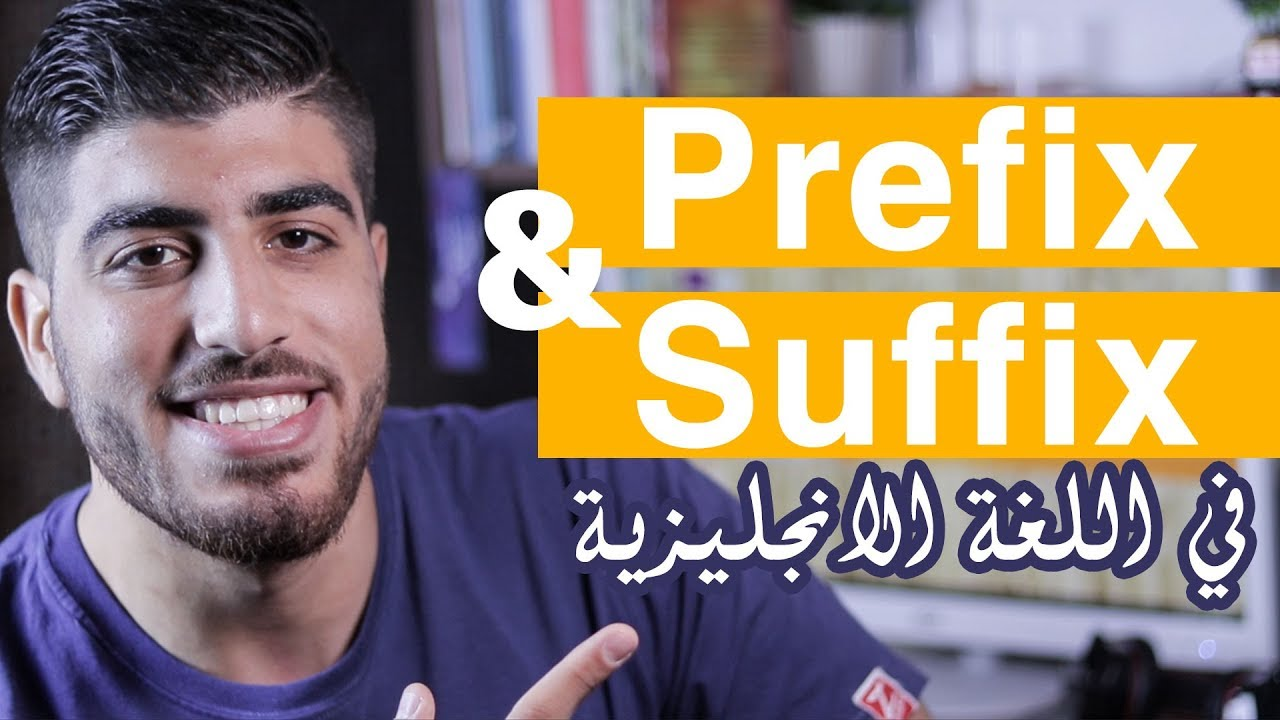 Download شرح Prefix و suffix واكثر affixes شيوعا في اللغة الانجليزية - كلمات قد تزيد من قاموسك اللغوي