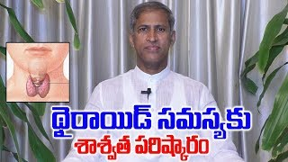 Thyroid Disease | How to Cure Thyroid at Home | Manthena Satyanarayana Raju || SumanTV Organic Foods