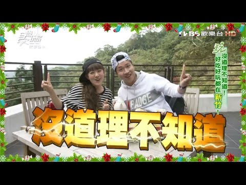 食尚玩家 就要醬玩【新竹】好吃好玩沒道理不知道 20151224(完整版) - YouTube
