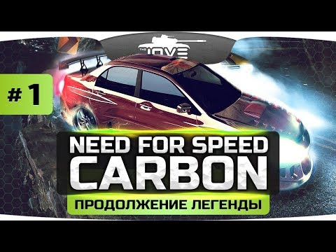 ПРОДОЛЖЕНИЕ ЛЕГЕНДАРНОЙ ГОНКИ! ● Need for Speed: Carbon #1
