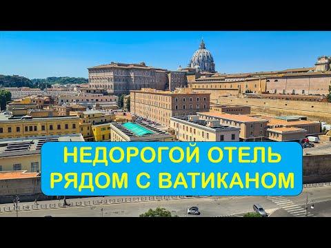Недорогой отель рядом с Ватиканом: отзыв и советы туристам