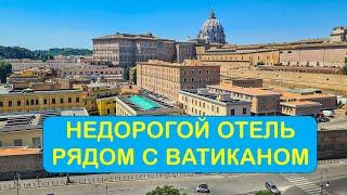 Недорогой отель рядом с Ватиканом отзыв и советы туристам