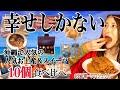 「知らないと損をする」沖縄お土産&スイーツ10個食べ比べ