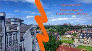 Корабельная, Верхнее озеро, Калининград  Квартира с террасой  HD 720p MEDIUM FR30