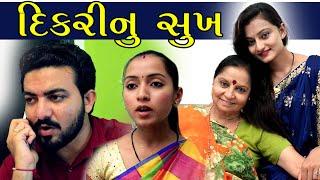 દીકરીનુ સુખ ||Dikri nu Sukh || Gujarati Family Drama || Short Film