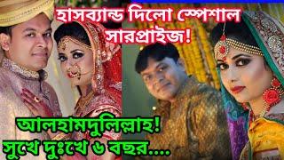 সুখে দুঃখে ৬ বছর | আলহামদুলিল্লাহ! বিয়ের অর্ধযুগ পার করলাম | Special Surprise from Husband | BD Vlog