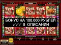 [Ищи Бонус В Описании ✦ ]  Игровые Автоматы Вулкан Играть На Деньги ✏ Как Играть В Игровые Автоматы