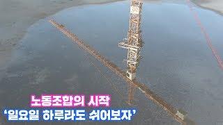 [일터24시] 민주노총 건설노조 타워크레인지부의 시작,…