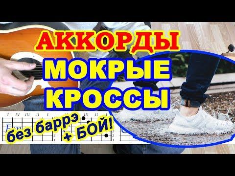 Мокрые кроссы Аккорды ♪ Тима Белорусских ♫ Разбор песни на гитаре 🎸 Бой Текст