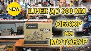 Мотобур Champion AG364 бурит до 300 мм (обзор)