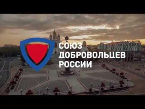 Союз добровольцев России: Калининград
