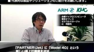 京都マイクロコンピュータ ARM Connected Communityメンバーインタビュー