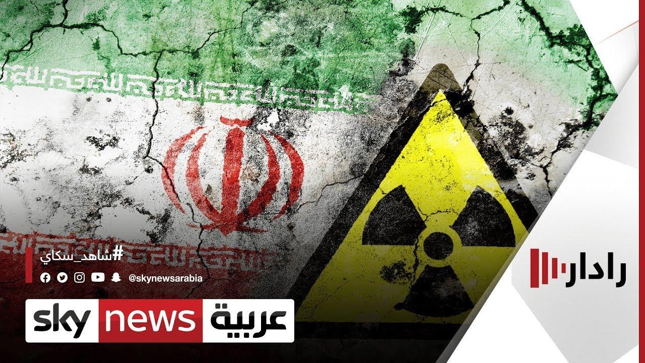خلافات بين طهران وواشنطن تعيق التوصل لاتفاق نووي | #رادار  - نشر قبل 58 دقيقة