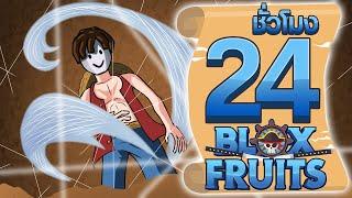 24ชั่วโมง ในBlox Fruit ผลปีศาจด้าย! ep.14