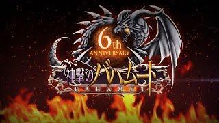 圧倒的クオリティのビジュアルファンタジーRPG「神撃のバハムート」 2017年9月1日:6周年記念PVを公開!