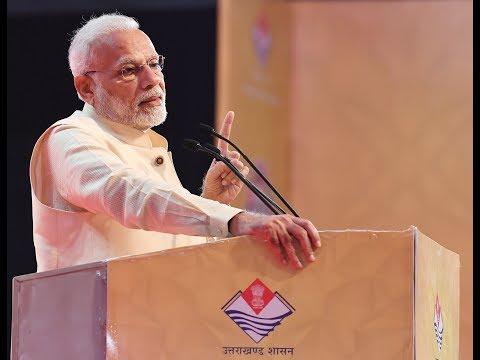 PM Shri Narendra Modi's speech at the inauguration of Destination Uttarakhand  Investors Summit 2018